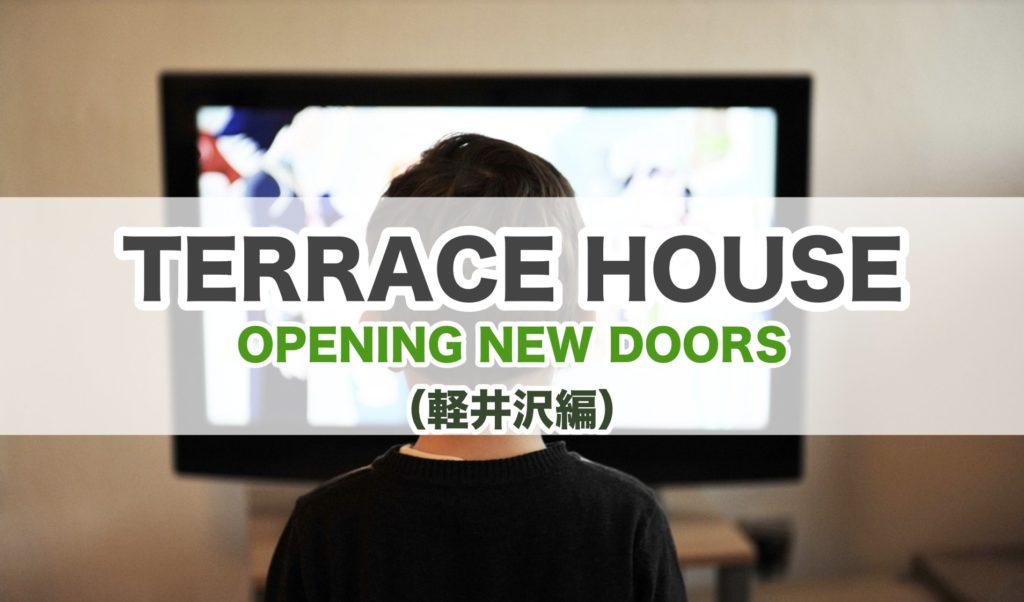 テラスハウス軽井沢のトップ画像