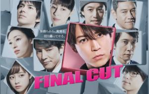 FINAL CUTのTOP画像