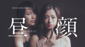 ドラマ『昼顔』のTOP画像