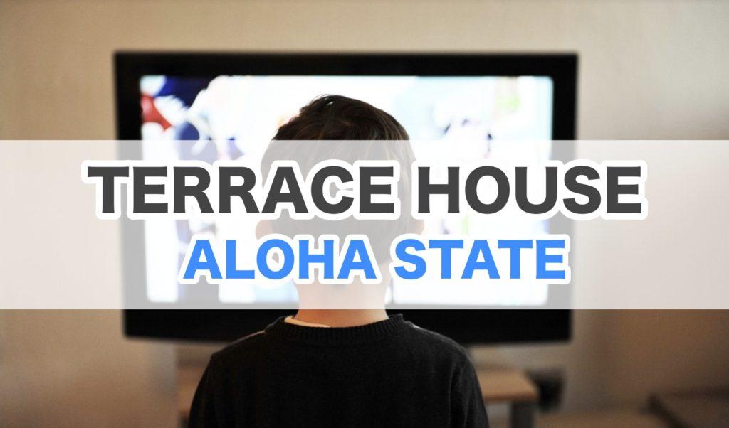 テラスハウス・ハワイのトップ画像