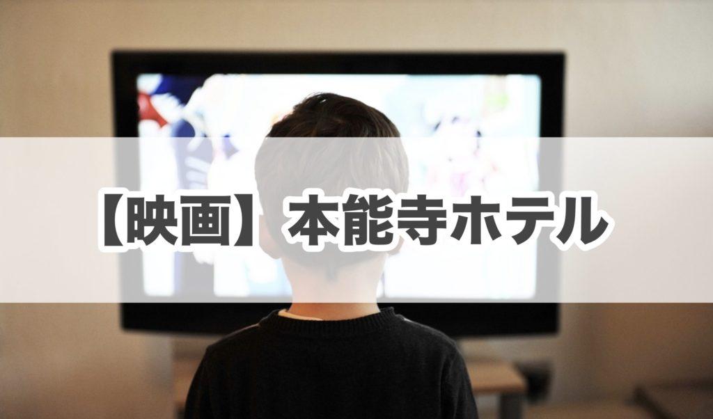 本能寺ホテルのトップ画像