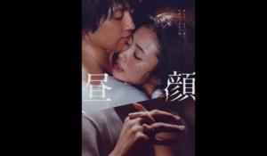 映画「昼顔」のTOP画像