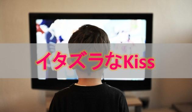 イタズラなKissのトップ画像