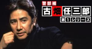 古畑任三郎のトップ画像