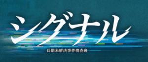 シグナルのトップ画像