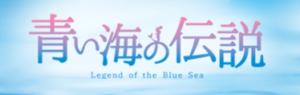 青い海の伝説のトップ画像