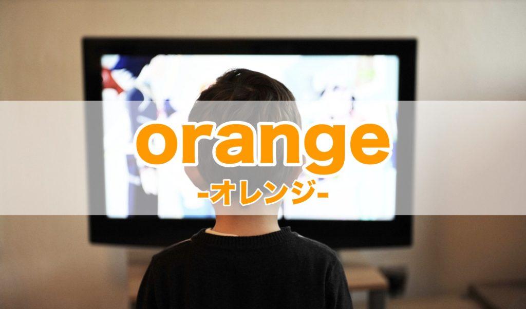 orange-オレンジ-のトップ画像
