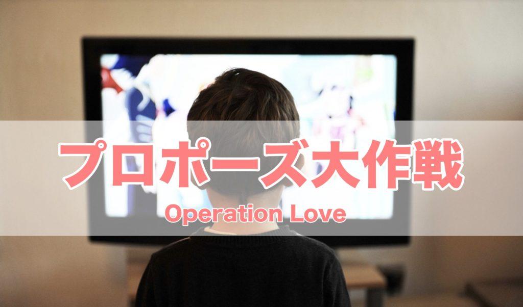プロポーズ大作戦のトップ画像