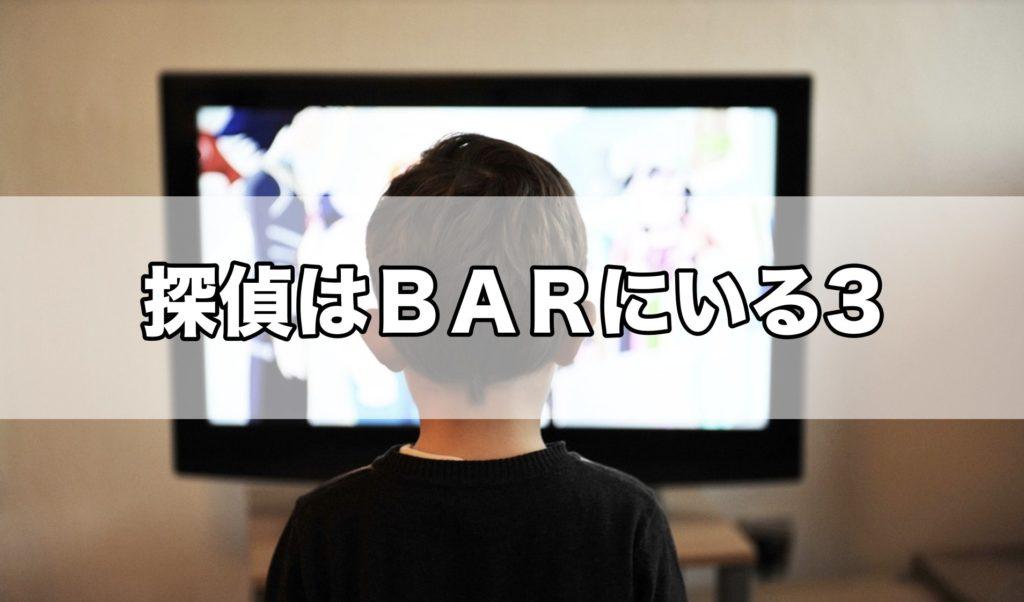 探偵はBARにいる3のトップ画像