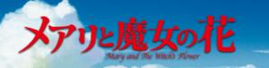 メアリと魔女の花のTOP画像