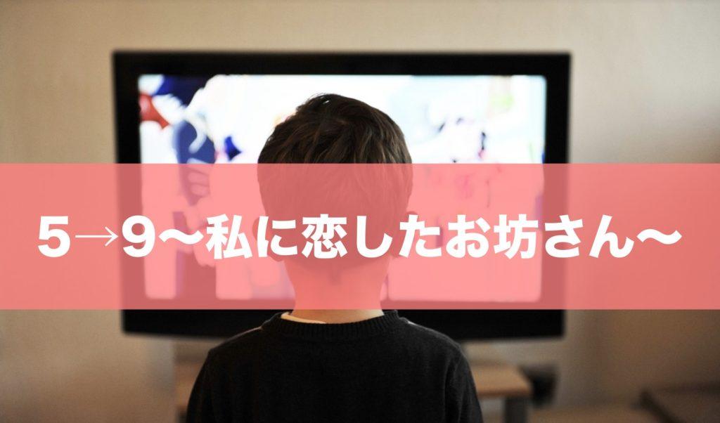 5→9〜私に恋したお坊さん〜のトップ画像