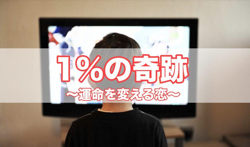 1%の奇跡 ~運命を変える恋~のトップ画像