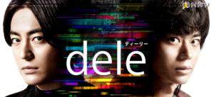 dele(ディーリー)のトップ画像
