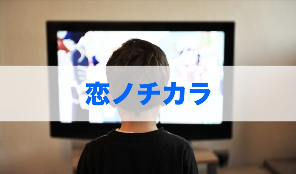 恋ノチカラのトップ画像