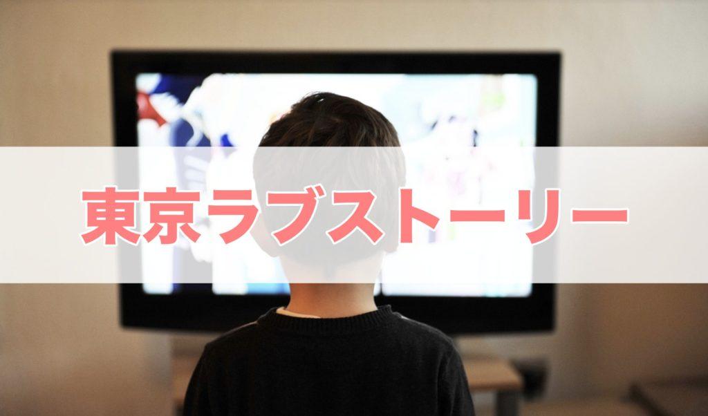 東京ラブストーリーのトップ画像