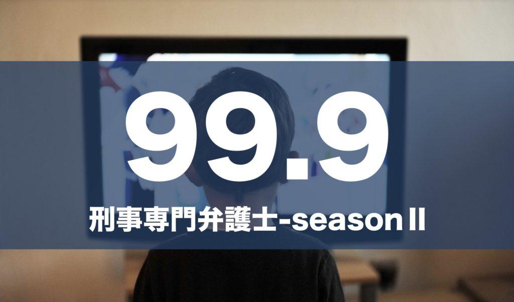 99.9 シーズン2のトップ画像