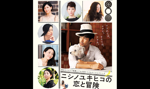 ニシノユキヒコの恋と冒険のトップ画像