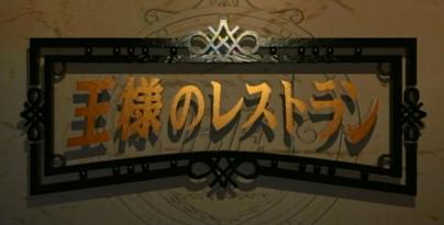 王様のレストランのトップ画像