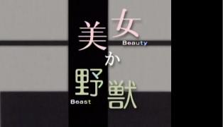美女か野獣のトップ画像
