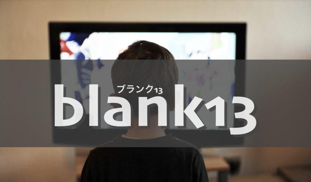 映画「ブランク13」のTOP画像