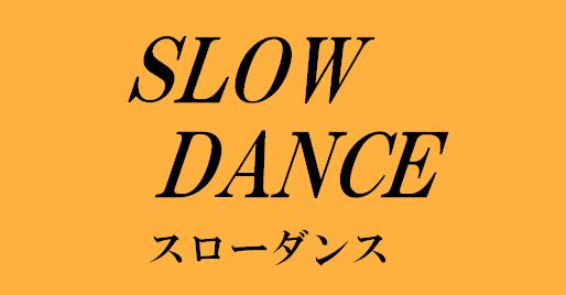 スローダンスのトップ画像