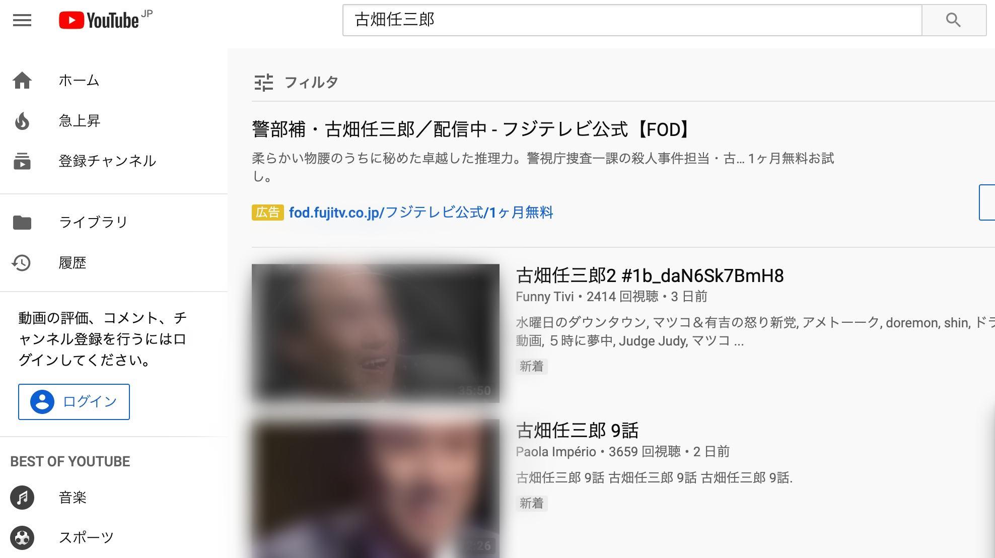Youtube 古畑 任三郎
